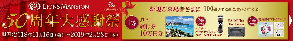 50周年大感謝祭