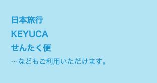 日本旅行 KEYUCA せんたく便 …などもご利用いただけます。