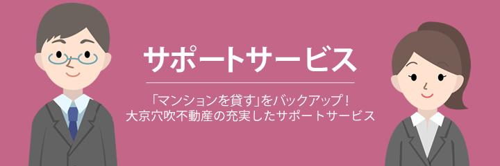 サポートサービス 「マンションを貸す」をバックアップ!大京グループの充実したサポートサービス