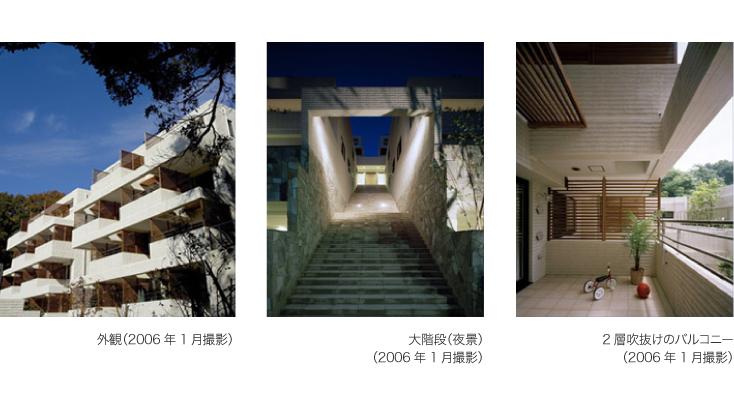 外観(平成18年1月撮影) 大階段(夜景、平成18年1月撮影) 2層吹抜けのバルコニー(平成18年1月撮影)