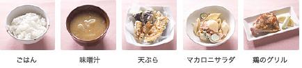 ごはん、味噌汁、天ぷら、マカロニサラダ、鶏のグリル
