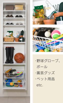 ・野球グローブ、ボール ・園芸グッズ ・ペット用品 etc.