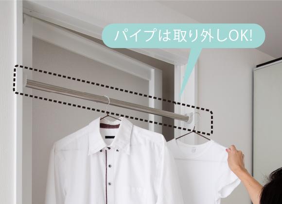 着脱式ハンガーパイプで、洗面室での仮干しを可能に
