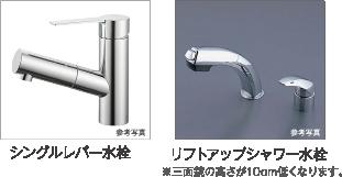 シングルレバー水栓 リフトアップシャワー水栓 ※三面鏡の高さが10cm低くなります。