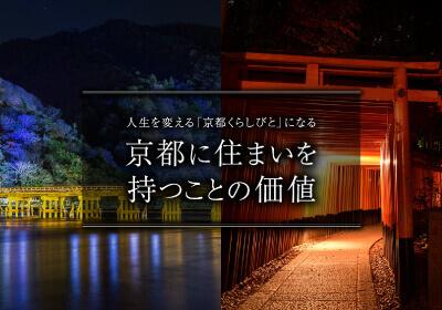 京都に住まいを持つことの価値