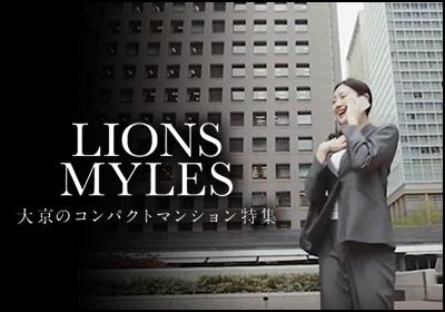 大京のコンパクトマンション特集 『LIONS MYLES』