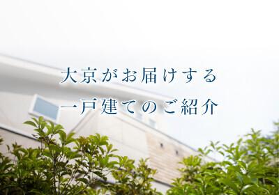 大京がお届けする「一戸建て」のご紹介