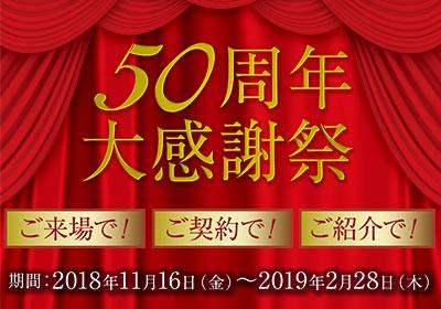 ライオンズマンション 50周年大感謝祭
