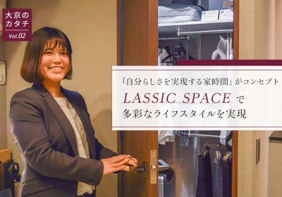 「自分らしさを実現する家時間」がコンセプト LASSIC SPACEで多彩なライフスタイルを実現