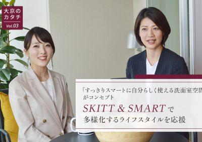 「すっきりスマートに自分らしく使える洗面室空間」がコンセプト SKITT & SMARTで多様化するライフスタイルを応援