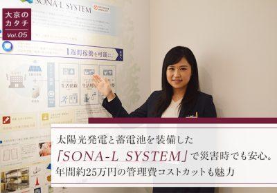 太陽光発電と蓄電池を装備した「SONA-L SYSTEM(ソナエルシステム)」で災害時でも安心。年間約25万円の管理費コストカットも魅力