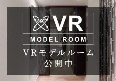 VRモデルルーム公開中