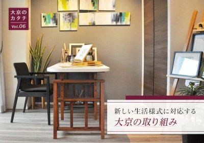 新しい生活様式に対応する大京の取り組み