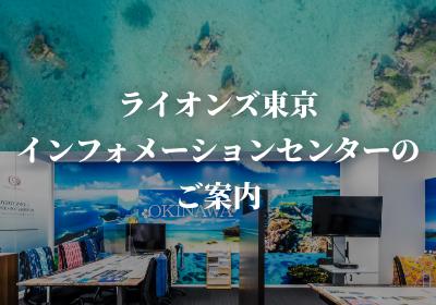 ライオンズ東京インフォメーションセンターのご案内