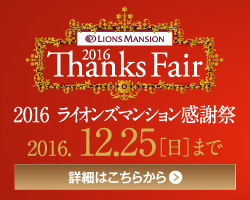 2016ライオンズマンション感謝祭