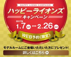 ハッピーライオンズキャンペーン