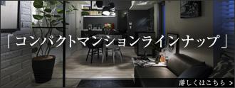 東京都のコンパクトマンション物件特集